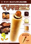 Terimayo_hotdog